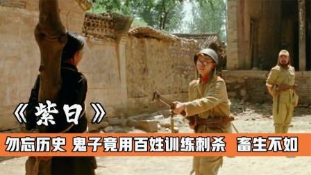《紫日-上》日军为给新兵练胆,竟拿村民做活靶