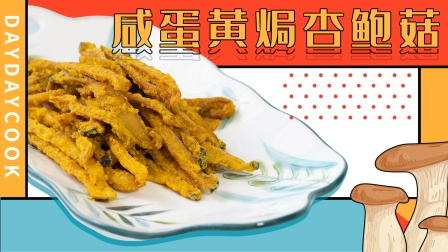 让人迷之疯狂的一道简单料理 —— 咸蛋黄焗杏鲍菇~