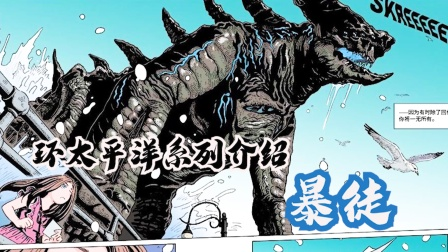 环太平洋系列怪兽暴徒解读,等级未知,一打二的巨型怪兽