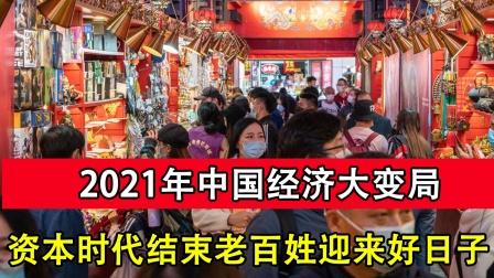 2021年中国大变局,资本的时代该结束了,老百姓的好日子不远