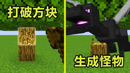 我的世界:每挖一个方块自动生成怪物,开局就挖出末影龙!