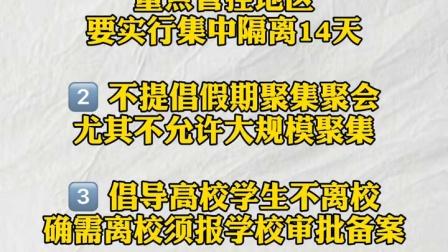 沈阳市疾控发布国庆健康提醒:倡导就地过节,非必要不出省