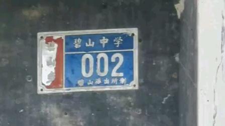 20210919母校碧山中学