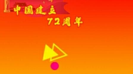 《小晨玩具乐园》繁星少年小晨祝贺中国建立72周年及国庆节快乐!