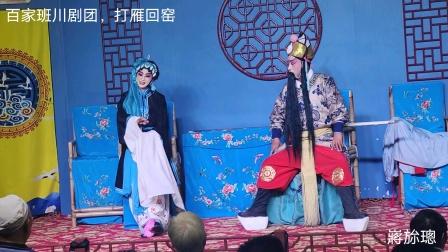 《打雁回窑》,邓超,谭小华.百家班川剧团2021.09.28大慈寺演出