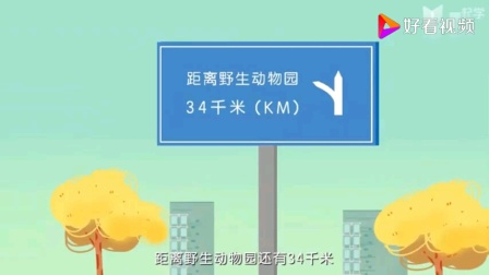 《小晨玩具乐园》【小晨数学百科】和动画一起认识千米(下)