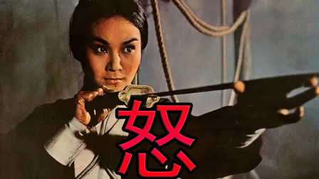 电影大师胡金铨武侠短片的巅峰之作《怒》,一直被模仿,难以超越