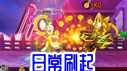 【Z小驴】造梦无双~第178期日常金兜!云楼!速刷!