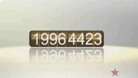 2010年青海电视台经济生活频道改版宣传片[上海视好]