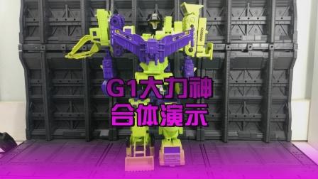 G1大力神合体过程