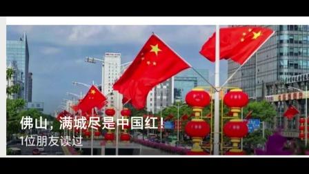 佛山.满城尽是中国红 2021.9.29
