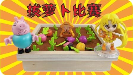 小猪佩奇猪爸爸和巴啦啦小魔仙比赛拔萝卜啦!