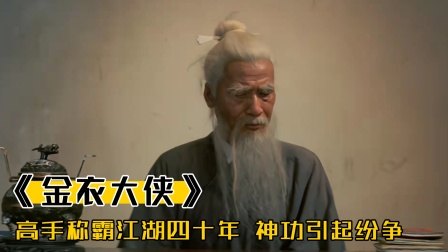 高手称霸江湖四十年,临死前将神功一分为六,引起武林争夺,武侠