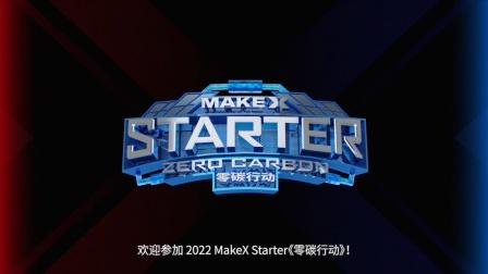 2022 MakeX Starter《零碳行动》规则视频