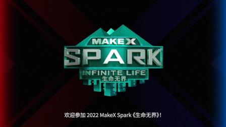 2022 MakeX Spark《生命无界》规则视频