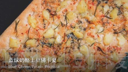 【烘焙食谱】臭臭香香的蓝纹乳酪土豆佛卡夏!
