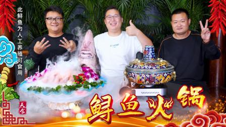 """1500买条人工养殖大鲟鱼,半吨请阿米吃""""鲟鱼火锅""""这也太香了吧"""