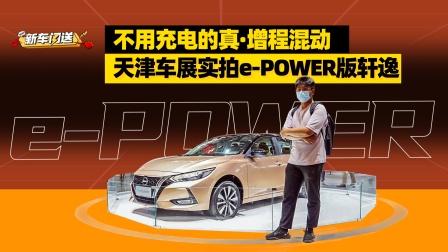 不用充电的真·增程混动,天津车展实拍e-power版轩逸