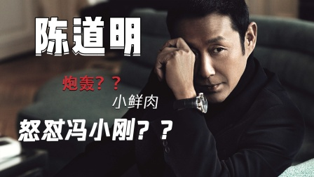 怒怼冯小刚,炮轰小鲜肉,他凭什么在演艺圈这么硬气!