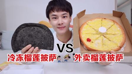 实测网上冷冻榴莲披萨,对比外卖榴莲披萨,结果遭商家电话轰炸