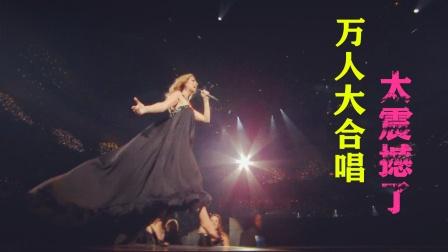 经典旋律响起时,台下数万歌迷自发合唱,引传奇歌手现场飙泪