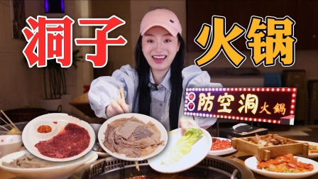 来重庆一定要吃的洞子火锅!