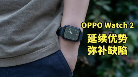 OPPO Watch 2体验:优势项目稳步提升/系统生态仍是