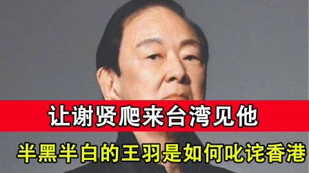 让谢贤爬来台湾见他,帮成龙虎口脱险,半黑半白的王羽是谁?