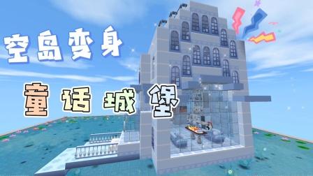 迷你世界:感谢小表弟把我关在空岛上,我反而建起了豪宅,真幸福