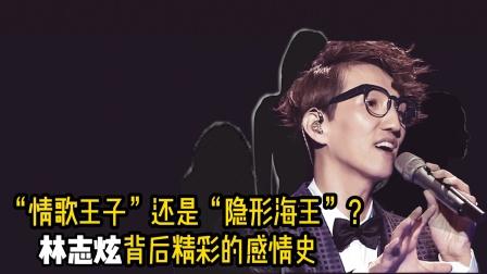 """到底是""""情歌王子""""还是""""隐形海王""""?54岁林大仙精彩的感情史"""