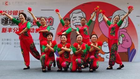 《喜事盈门》参加长沙银行新丰支行启动仪式活动队形舞