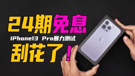 我24期免息首批iPhone 13 Pro远峰蓝,刮花了!