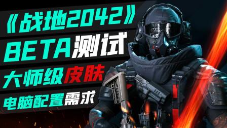 《战地2042》最高等级可升至999级,Beta测试将持续4天「游戏指南针」