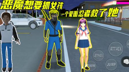 樱花校园模拟器:女孩有危险,后来一个正义的忍者拯救了女孩