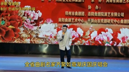 河南省曲名家20210929齐聚如意湖庆祝建党百年演唱会现场视频
