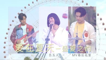 告五人 Accusefive [ 爱在夏天-盛夏之约 Love In Summer ] MV 幕后花絮