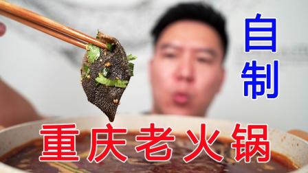 帅小伙自制正宗重庆老火锅底料,隔着屏幕都能闻到香味