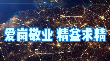 爱岗敬业,精益求精!#广州市凯康电子科技有限公司