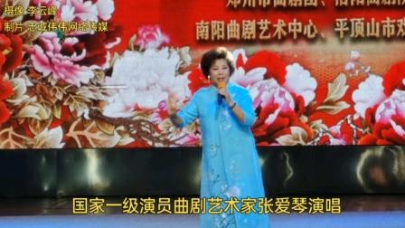 忠诚戏曲传媒河南省国家一级演员曲剧艺术家张爱琴演唱曲剧《陈三两》选段