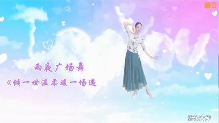 广广场舞《倾一世温柔级一埸思遇》