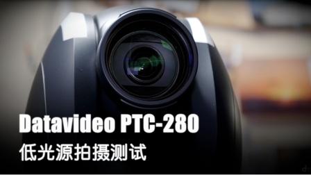 Datavideo PTC-280 4K云台摄像机低光源拍摄测试