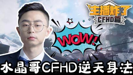 主播炸了CFHD#06:群雄哥体感游戏展示逆天身法,生化模式竟成为众多主播噩梦