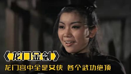 龙门宫中全是女侠,各个武功绝顶,只嫁给揭下她面纱的男人,武侠