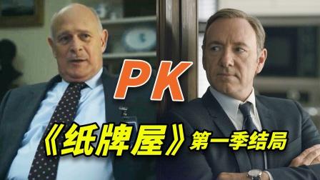 【上】顶级权谋《纸牌屋》第一季结局