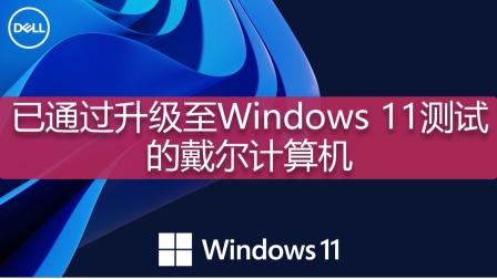 已通过Windows 11升级兼容性测试的戴尔计算机