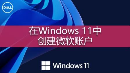 如何为升级Windows 11创建微软账户