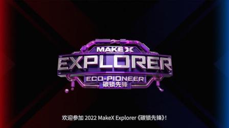2022 MakeX Explorer《碳锁先锋》规则视频