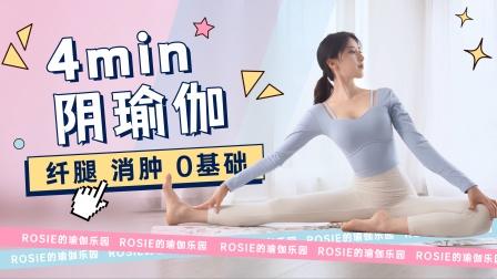 4min爆火阴瑜伽!【无痛+0难度】睡前纤腿消肿,解锁漫画腿