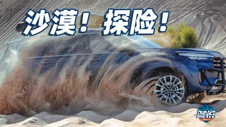闯沙漠,探遗迹!奶爸车也能去撒野?