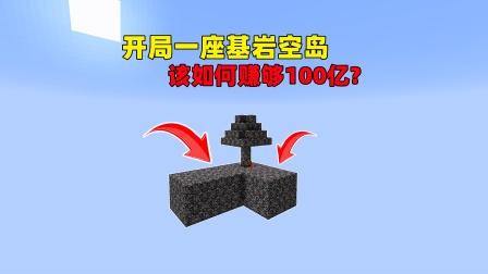 我的世界:开局一座基岩空岛!该如何赚够100亿?
